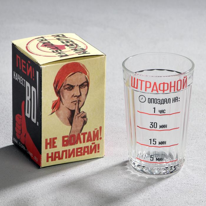 "Стакан граненый ""Штрафной"", 250 мл"
