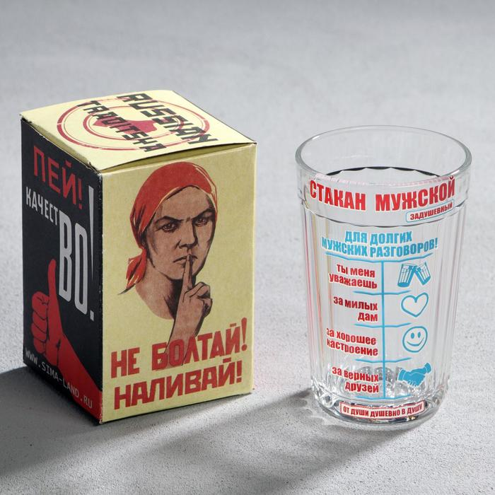 "Стакан граненый ""Мужской"", 250 мл"