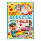"""Набор для проведения праздника """"Выкуп невесты в стиле ГИБДД"""""""