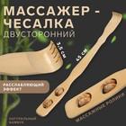 Чесалка для спины с массажёром, деревянная