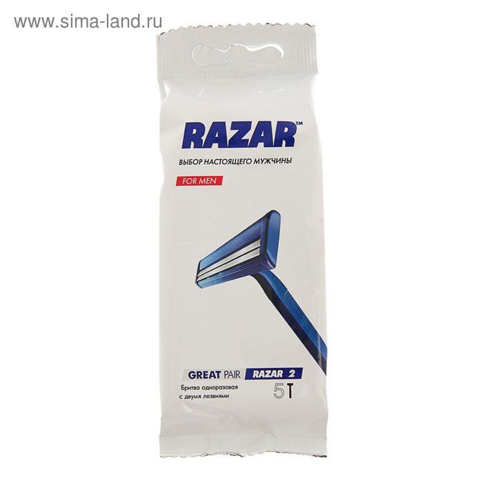 Одноразовые бритвы RAZAR 2, 5 шт.