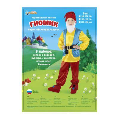 """Детский карнавальный костюм """"Гном"""", р. 56, рост 98-104 см"""