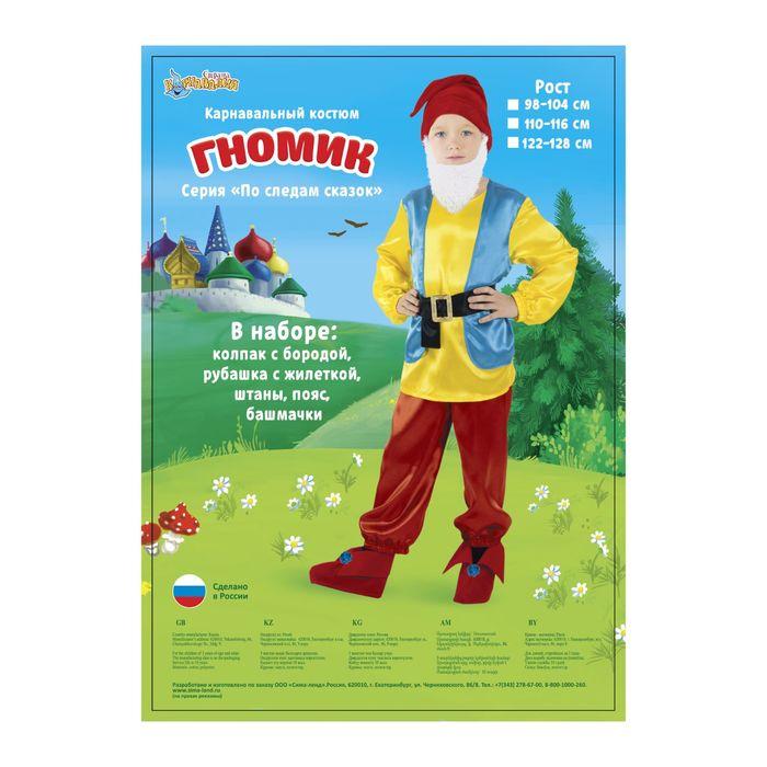 """Детский карнавальный костюм """"Гномик"""", р-р 56, рост 98-104 см"""