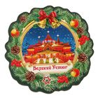 Магнит в форме новогоднего веночка «Великий Устюг. Резиденция»