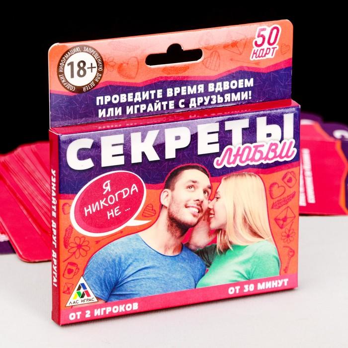 Фанты для взрослой компании «Секреты любви», я никогда не…