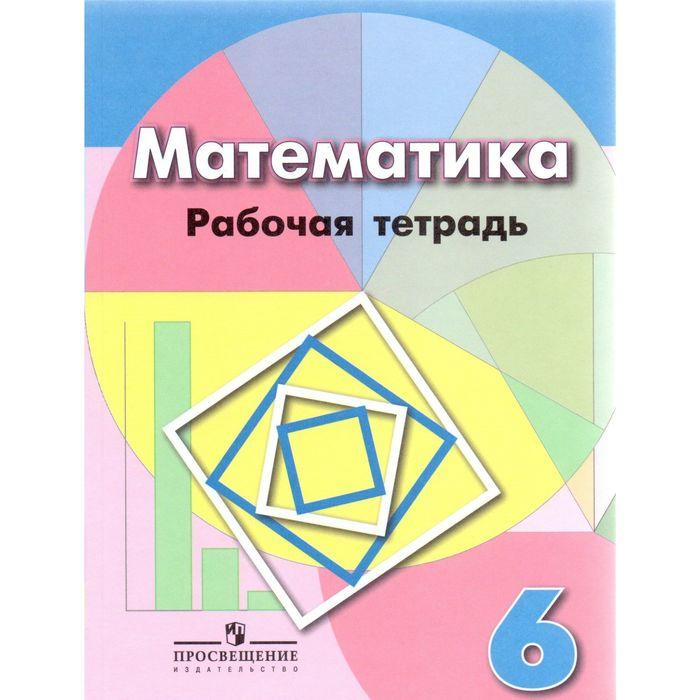 Гдз Рабочая Тетрадь По Математике 6 Класс Фгос Умк