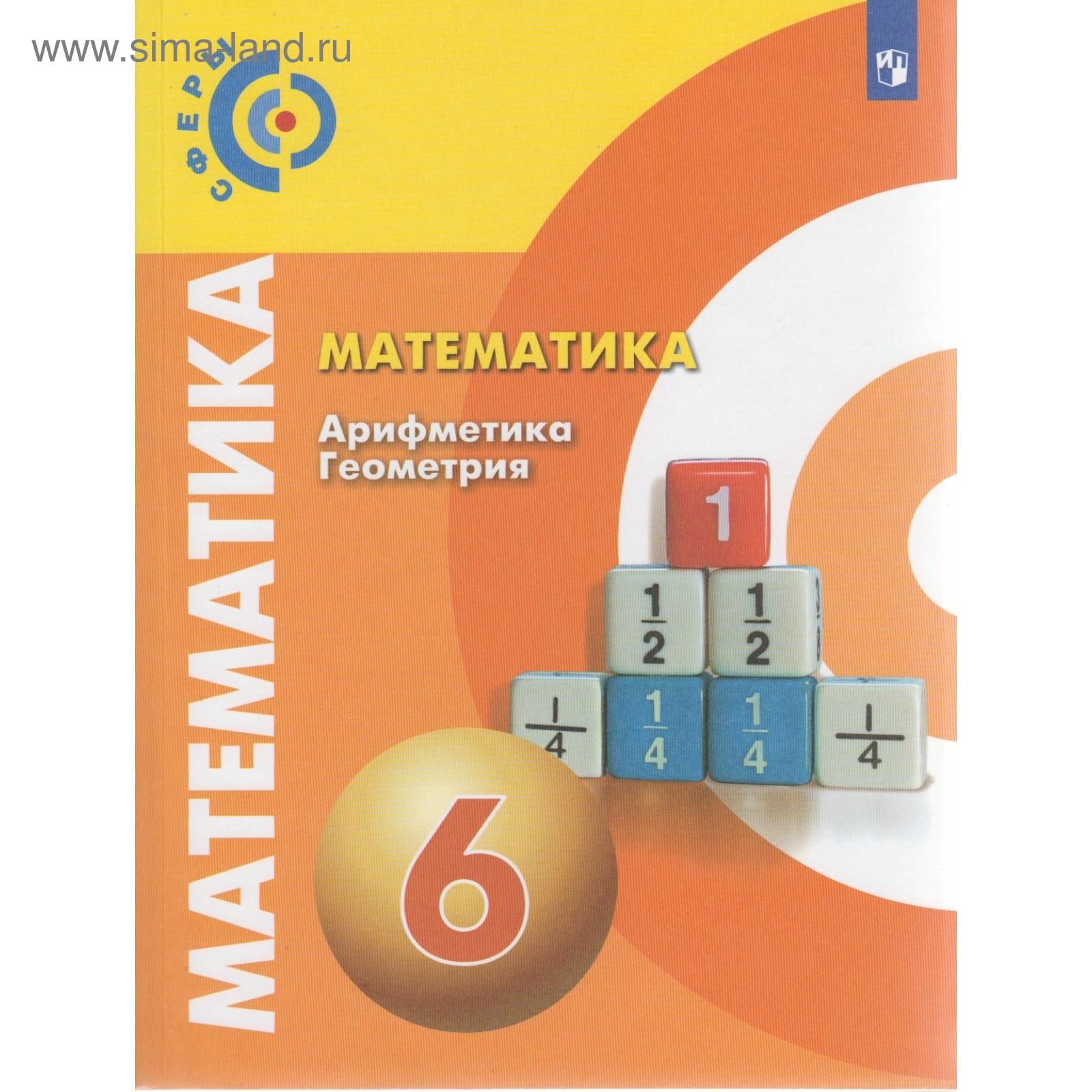 гдз по математике 6 класс арифметика геометрия сфера