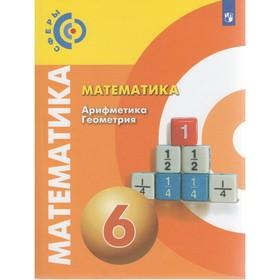 Математика. Арифметика. Геометрия. 6 класс. Бунимович Е. А.