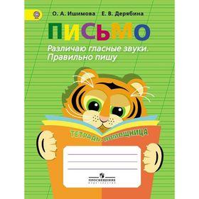 Письмо Различаю гласные звуки Тетр. помощница Ишимова /ФГОС/ 2016 Ош