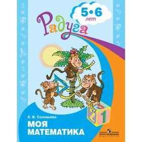 Моя математика. Развивающая книга для детей 5-6 лет. Соловьёва Е. В.