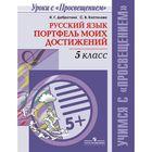 Русский язык 5 кл. Портфель моих достижений Добротина 2015