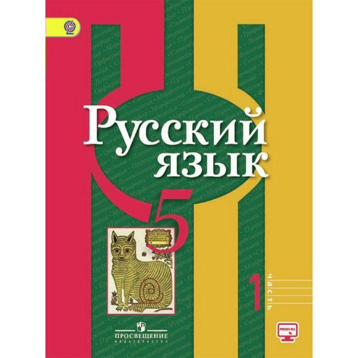 языку о.м 6 по л.м.рыбченкова гдз 2 александрова часть класс русскому