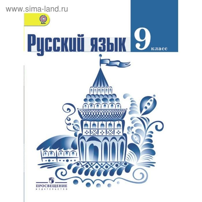 Русский язык 9 кл. Тростенцова, Ладыженская/ФГОС/ 2018
