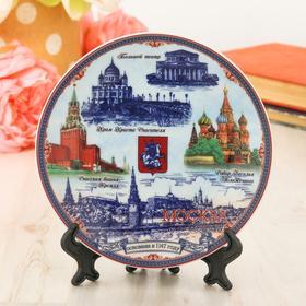 Тарелка сувенирная «Москва. Панорама», 15 см, керамика, деколь