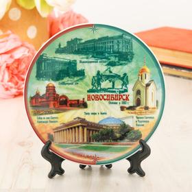Тарелка сувенирная «Новосибирск», d=15 см