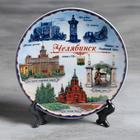 "The souvenir plate ""Chelyabinsk"", 15 cm, ceramic, decal"