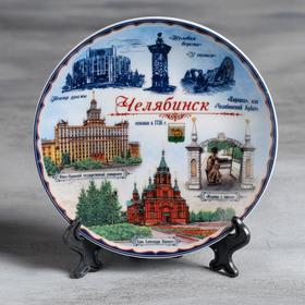 Тарелка сувенирная «Челябинск», d= 15 см