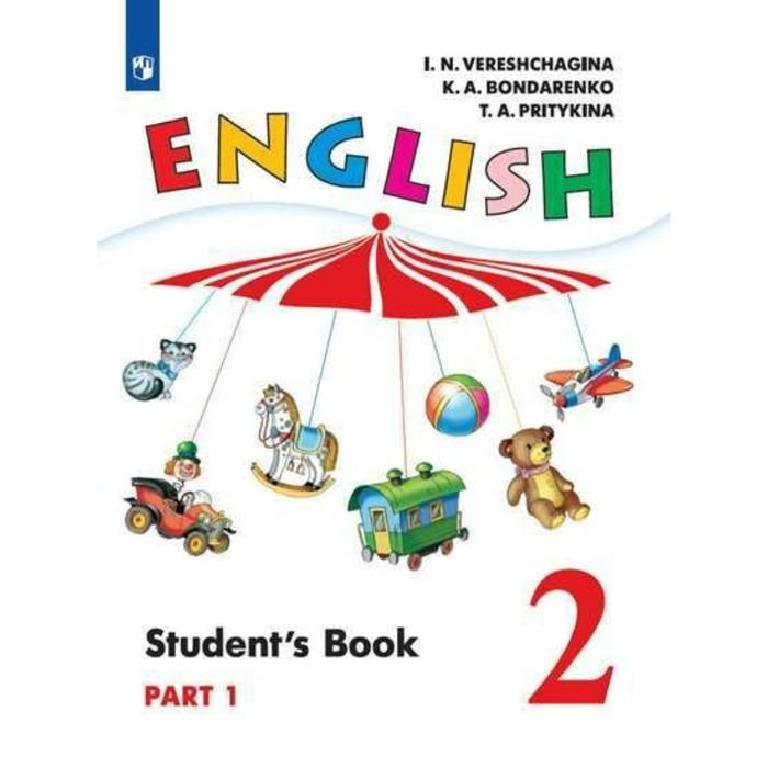 Английский язык. 2 класс (2 год). В 2-х частях. Часть1. Верещагина И. Н.