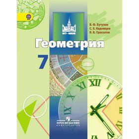 Геометрия. 7 класс. Учебник. Бутузов В. Ф., Кадомцев С. Б.