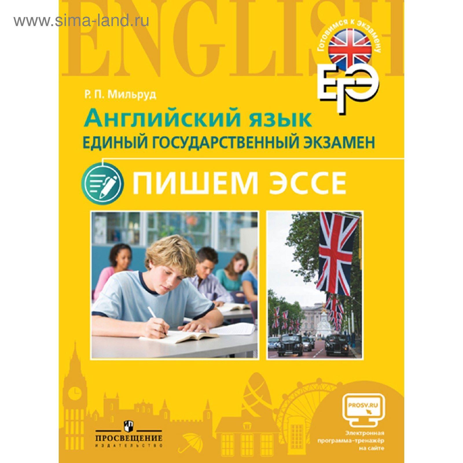 Купить эссе на английском 4348