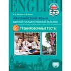 Готовимся к экзамену ЕГЭ Английский язык Тренировочные тесты Мишин 2016