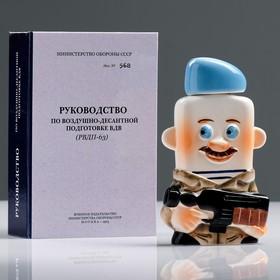 Штоф фарфоровый «Десантник», 0.35 л, в упаковке книге