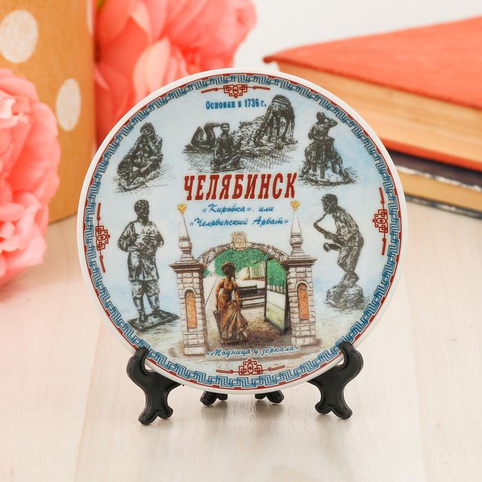 "Тарелка сувенирная ""Челябинский Арбат"", 10 см, керамика, деколь"