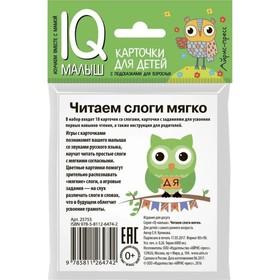 Развивающие карточки 'Умный малыш: Читаем слоги мягко' Ош