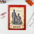 """Notepad """"Izhevsk"""""""