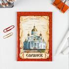 Блокнот «Саранск», 32 листа