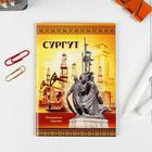 "Notepad ""Surgut"", 32 sheets, cell"