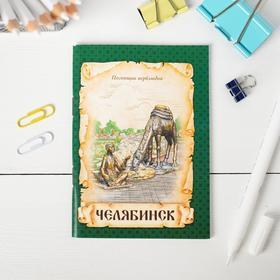 """Блокнот """"Челябинск"""", 32 листа, клетка"""