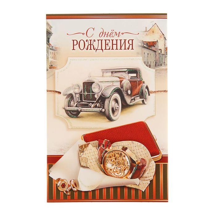 Пасхой надписью, открытка с днем рождения ретро мужчине