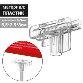 Т-держатель T-S для пластиковых рам, 5,5*2,5*3, цвет прозрачный Ош