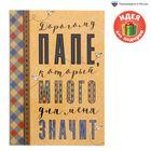 """Ежедневник """"Дорогому папе"""", твёрдая обложка, А5, 80 листов"""