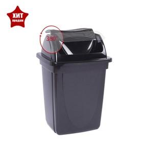 Корзина для бумаг 12 литров, цельная с вращающейся крышкой, чёрная