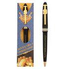"""Ручка подарочная """"Богатства и процветания. Лучший бухгалтер"""""""