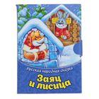 """Книжка малышка картонная """"Заяц и лисица"""", 11 х 8 см, 10 стр."""