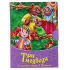 """Книжка малышка картонная """"Три медведя"""", 11 х 8 см, 10 стр."""