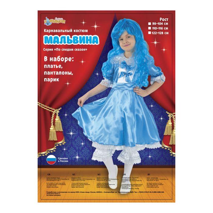 """Детский карнавальный костюм """"Мальвина"""", р-р 32, рост 122-128 см, цвет ярко-голубой"""
