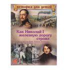 Как Николай I железную дорогу строил и за что он Н.В Гоголя похвалил. С 3D картинками!
