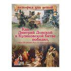Как Дмитрий Донской в Куликовской битве победил, а Иван II избавил Русь от монгольского ига. С 3D картинками!