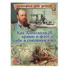 Как Александр III армию и флот себе в союзники взял. С 3D картинками!