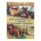 Как русские князья в Киеве правили и с Царьградом воевали. С 3D картинками!