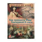 Как принцесса Фике Екатериной II стала и Крым к России присоединила. С 3D картинками!