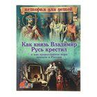Как князь Владимир Русь крестил и как православная вера пришла в Россию. С 3D картинками!