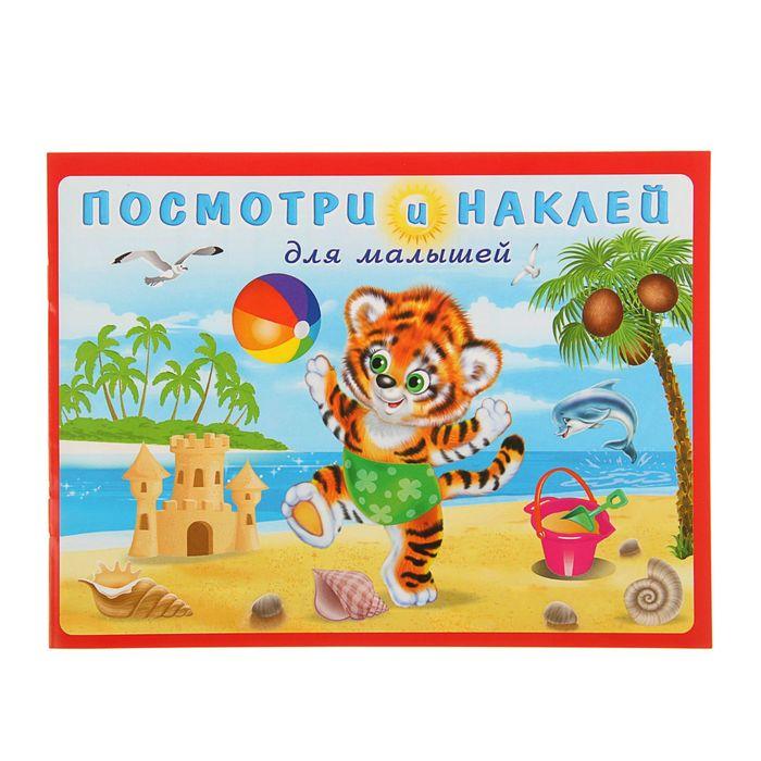 Книжка с наклейками «Тигрёнок на пляже»