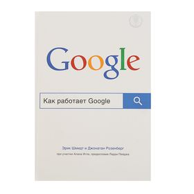 Как работает Google. Шмидт Э., Розенберг Д.