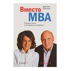 Вместо MBA. Полезные советы от легендарных менеджеров. Уэлч Д., Уэлч С.
