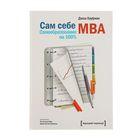 Сам себе MBA. Самообразование на 100%. Кауфман Д.